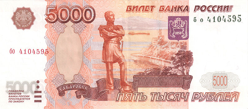 Exchange rate home gt gt currency information gt gt russian ruble