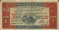 Egyptian Pound Banknote