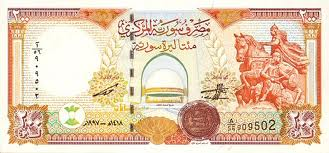 Syrian Pound Banknote