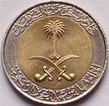 Saudi Riyal Coin